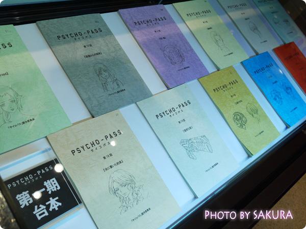 新宿ルミネエスト8F『PSYCHO-PASS LOUNGE(サイコパスラウンジ)』第一期台本2