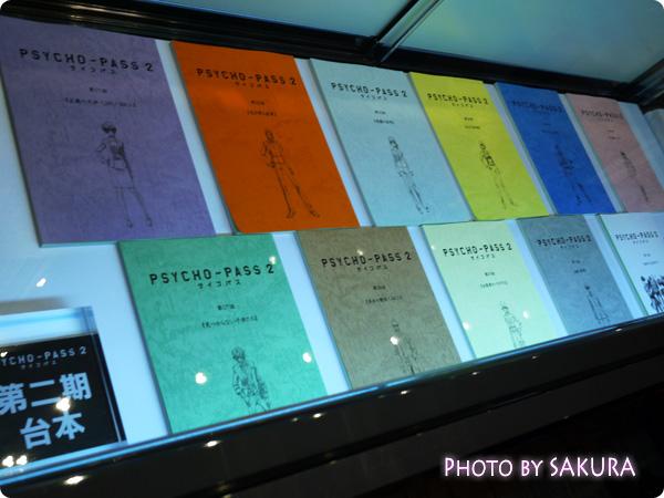 新宿ルミネエスト8F『PSYCHO-PASS LOUNGE(サイコパスラウンジ)』第二期台本