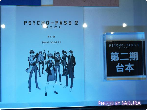 新宿ルミネエスト8F『PSYCHO-PASS LOUNGE(サイコパスラウンジ)』第二期最終話台本