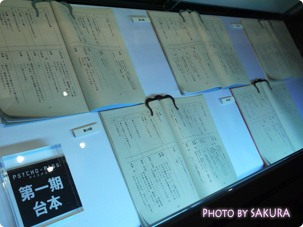新宿ルミネエスト8F『PSYCHO-PASS LOUNGE(サイコパスラウンジ)』台本見開き展示