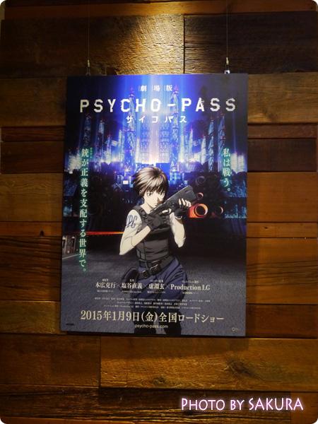 サイコパスる大捜査線PSYCHO-PASS サイコパス×新宿LUMINE EST サイコパスラウンジ 劇場版告知用