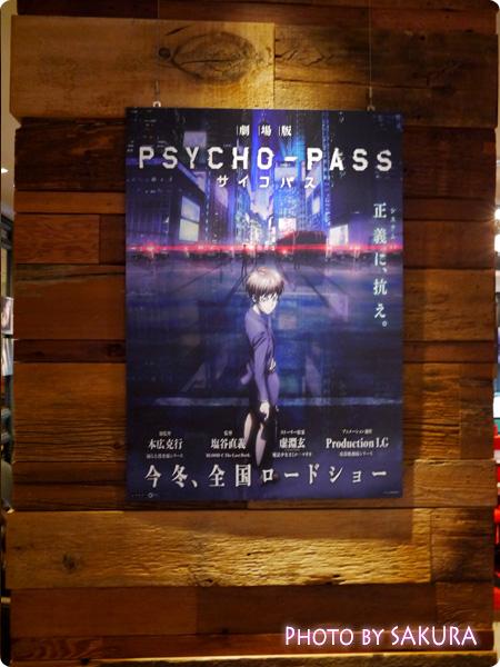 サイコパスる大捜査線PSYCHO-PASS サイコパス×新宿LUMINE EST サイコパスラウンジ 今冬映画化告知用