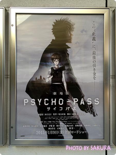 『劇場版 PSYCHO-PASS サイコパス』映画館パネル