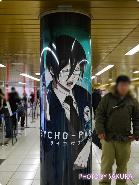 PSYCHO-PASS サイコパス×新宿メトロプロムナード 柱ラッピング広告 宜野座伸元