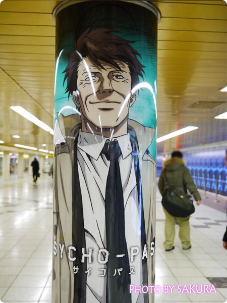 PSYCHO-PASS サイコパス×新宿メトロプロムナード 柱ラッピング広告 征陸智己