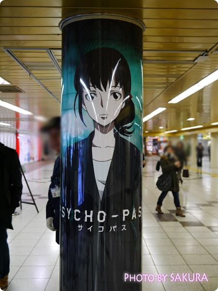 PSYCHO-PASS サイコパス×新宿メトロプロムナード 柱ラッピング広告 霜月美佳