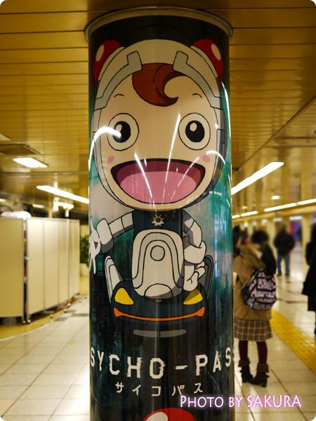 PSYCHO-PASS サイコパス×新宿メトロプロムナード 柱ラッピング広告 公安局マスコットキャラ1