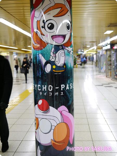 PSYCHO-PASS サイコパス×新宿メトロプロムナード 柱ラッピング広告 公安局マスコットキャラ2