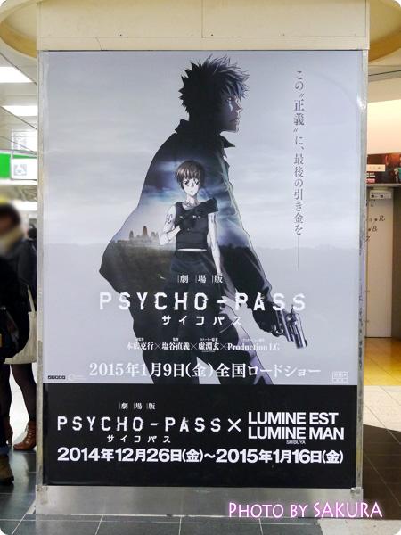 サイコパスる大捜査線PSYCHO-PASS サイコパス×新宿LUMINE EST 新宿駅東口改札付近