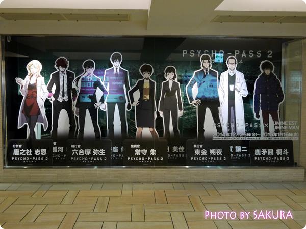 サイコパスる大捜査線PSYCHO-PASS サイコパス×新宿LUMINE EST 1階