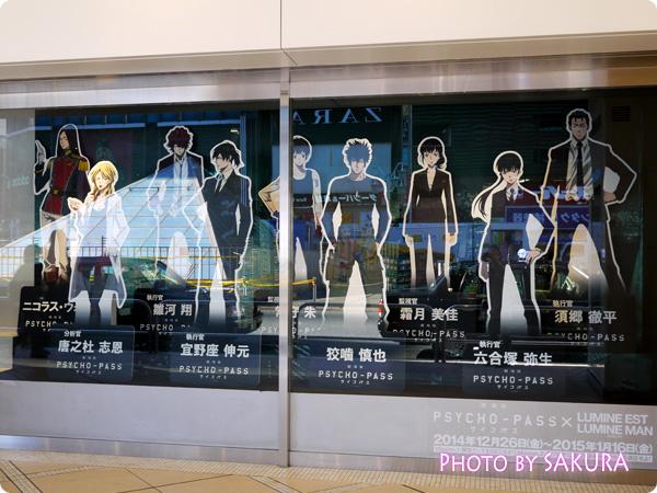 サイコパスる大捜査線PSYCHO-PASS サイコパス×新宿LUMINE EST 1階外