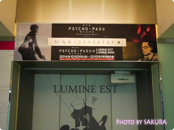 サイコパスる大捜査線PSYCHO-PASS サイコパス×新宿LUMINE EST エレベーター3