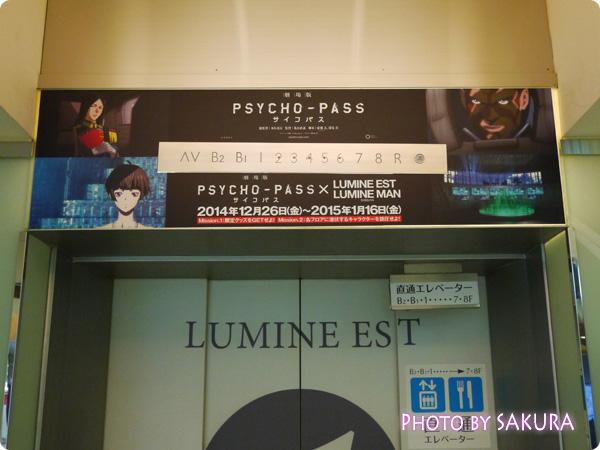 サイコパスる大捜査線PSYCHO-PASS サイコパス×新宿LUMINE EST エレベーター2
