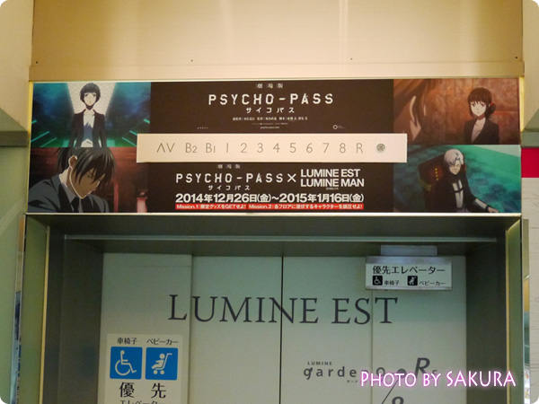 サイコパスる大捜査線PSYCHO-PASS サイコパス×新宿LUMINE EST エレベーター1