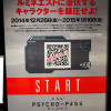 PSYCHO-PASS サイコパス×新宿LUMINE EST QRラリー