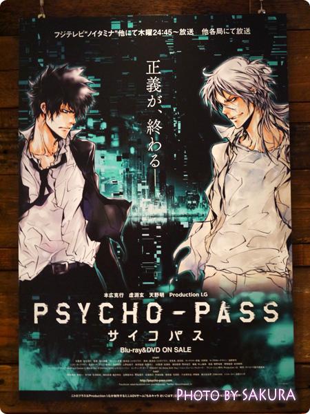サイコパスる大捜査線PSYCHO-PASS サイコパス×新宿LUMINE EST サイコパスラウンジ DVD&Blu-ray告知