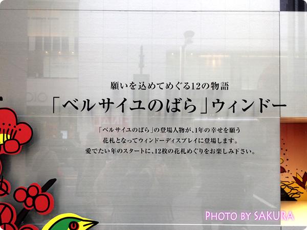 【伊勢丹新春祭】池田理代子「ベルサイユのばら」×「神々ご利益花札」