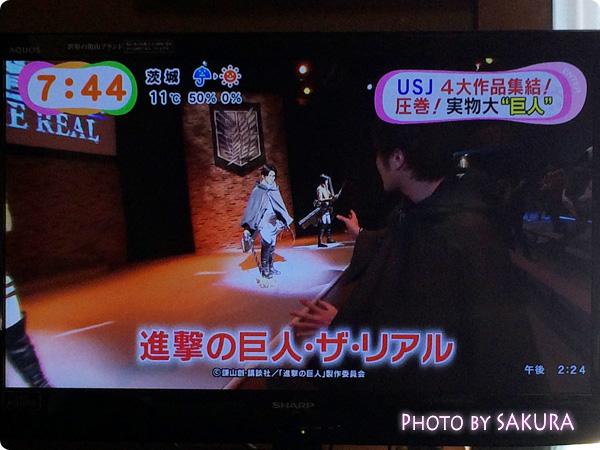 USJ 進撃の巨人・ザ・リアル クロノイド全体(めざましテレビ)