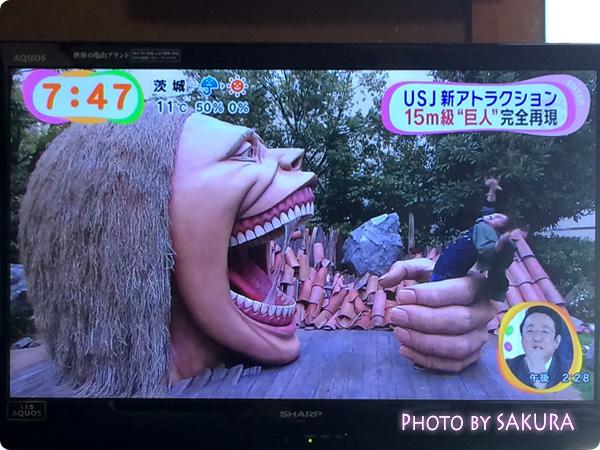 USJ 進撃の巨人・ザ・リアル 『捕食巨人』(めざましテレビ)