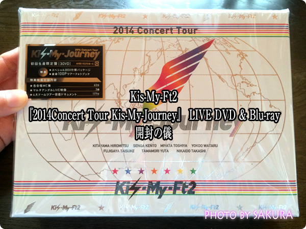 Kis-My-Ft2「2014ConcertTour Kis-My-Journey(初回生産限定盤)」が届いた!