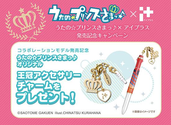 【数量限定】うたの☆プリンスさまっ♪×i+(アイプラス)コラボペン抽選で王冠チャームプレゼント