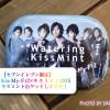【セブンイレブン限定】Kis-My-Ft2(キスマイフットツー)×ウォータリングキスミント2015 コラボ缶ゲットしてきた!