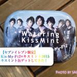 【セブンイレブン限定】Kis-My-Ft2×キスミントキスマイ缶をゲットしてきた