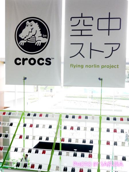 crocs クロックス 空中ストア 全体