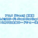アニメ「Free!」劇場版・映画「ハイ☆スピード! -Free! Starting Days-」12月5日全国ロードショー決定