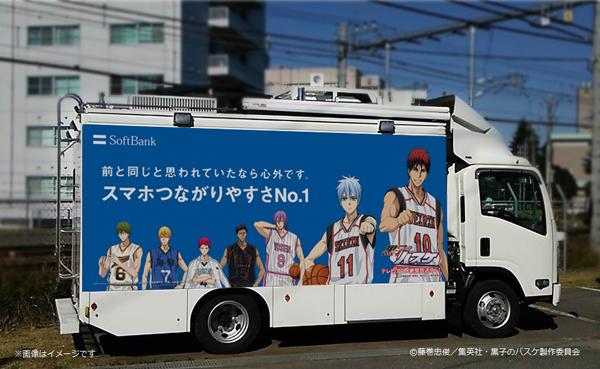 「コミケットスペシャル6~OTAKU サミット2015〜」ソフトバンク×黒子のバスケコラボ ラッピングカーの移動基地車