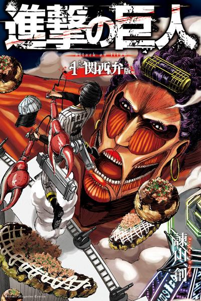 関西弁版『進撃の巨人』1巻 表紙も関西風になっている