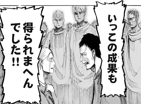 関西弁版『進撃の巨人』1巻 何の成果も得られませんでした!
