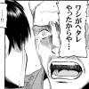 関西弁版『進撃の巨人』1巻 ハンネスも関西弁