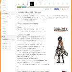読売巨人軍×進撃の巨人コラボで7月の試合で特典付き「進撃の巨人シート」販売
