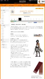 読売巨人軍×進撃の巨人コラボで7月の試合は「進撃の巨人シート」が登場 サイト画面