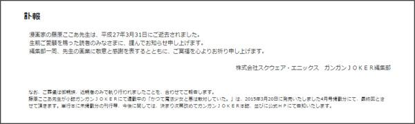【訃報】『妖狐×僕SS』『まほあく』藤原ここあ先生ご逝去