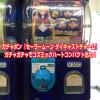 ガチャポン『セーラームーン ダイキャストチャーム ピンクゴールドカラー』ガチャガチャでコズミックハートコンパクト出た!