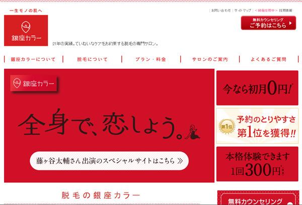 キスマイ・藤ヶ谷脱毛専門の銀座カラーCM公開中!クリアファイルプレゼントも!