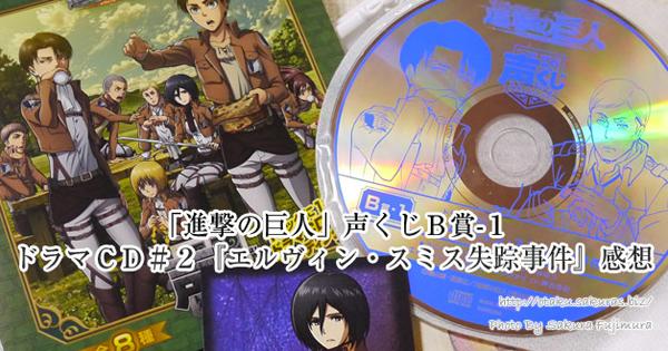 進撃の巨人 声くじ B賞-1 ドラマCD#2『エルヴィン・スミス失踪事件』