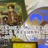 進撃の巨人声くじB賞-2ドラマCD#3『調査兵団特別打ち上げ班~作戦名O・MO・TE・NA・SHI~』感想
