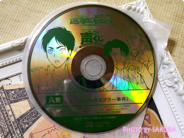 「進撃の巨人」声くじのA賞ドラマCD#1『調査兵団マフラー事件』 盤面