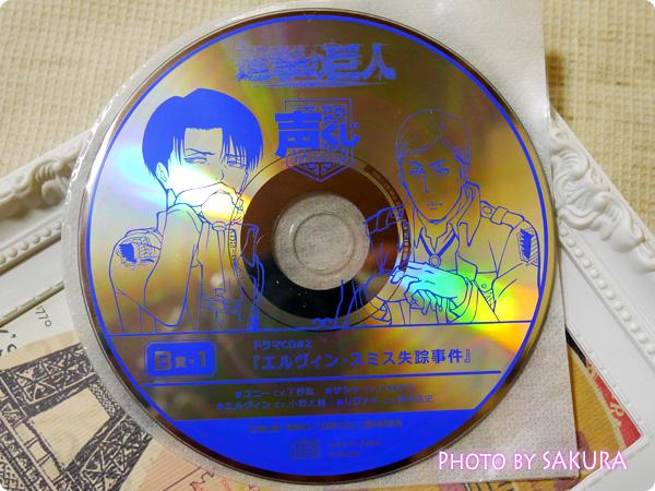 進撃の巨人 声くじ B賞-1 ドラマCD#2『エルヴィン・スミス失踪事件』盤面