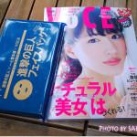 進撃の巨人×VOCE(ヴォーチェ)2015年6月号買った! #進撃のヴォーチェ