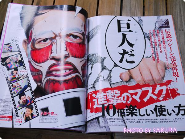 進撃のヴォーチェ 進撃の巨人×VOCE(ヴォーチェ)2015年6月号 特集