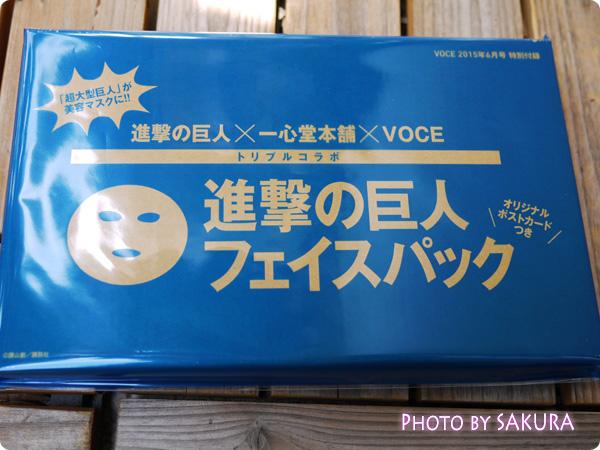 進撃の巨人×VOCE(ヴォーチェ) 進撃の巨人フェイスパック(ポストカード付)