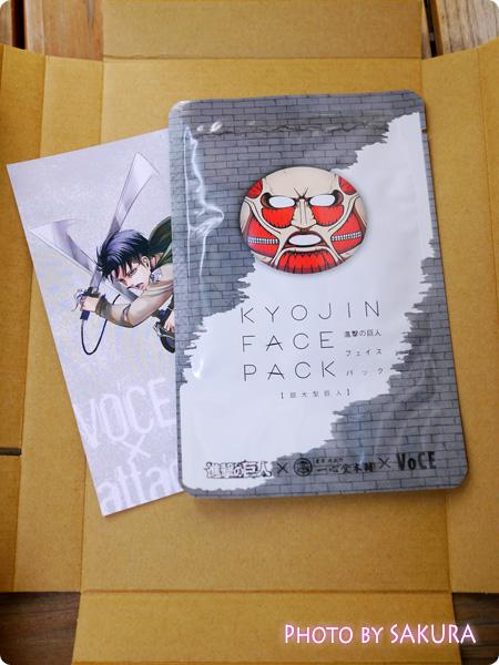 進撃の巨人×VOCE(ヴォーチェ) 進撃の巨人フェイスパック(ポストカード付) 開封