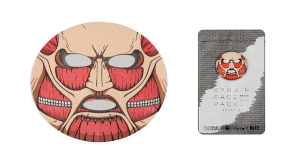 ミニサイズ版VOCE(ヴォーチェ) 2015年 6 月号 『進撃の巨人』×VOCE×一心堂本舗の「進撃のマスク」フェイスマスク
