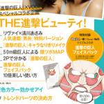 VOCE6月号付録に進撃の巨人フェイスパック&ミニサイズ版雑誌表紙はリヴァイ兵長!