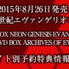 新世紀エヴァンゲリオンBlu-ray BOX&DVD BOX予約特典まとめ【8月26日発売】