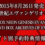 新世紀エヴァンゲリオンBlu-ray BOX&DVD BOXショップ別予約特典情報まとめ【8月26日発売】